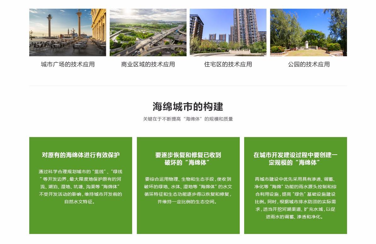 海绵城市-上海铃路道路铺装工程有限公司